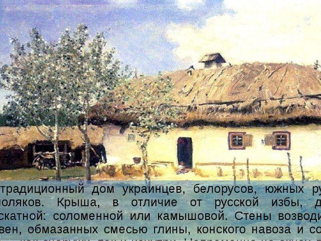 Хáта Хáта – традиционный дом украинцев, белорусов, южных русских и части поля...