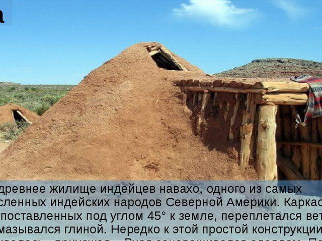 Хóган Хóган – древнее жилище индейцев навахо, одного из самых многочисленных...