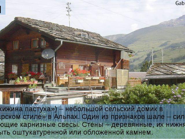 Шалé Шалé («хижина пастуха») – небольшой сельский домик в «швейцарском стиле»...