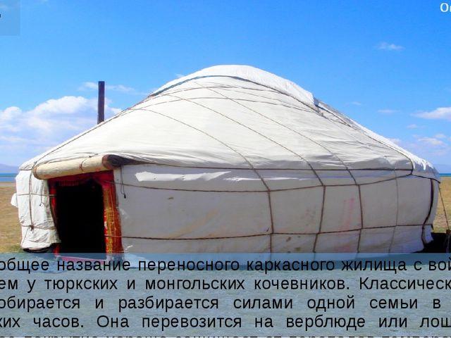 Юрта Юрта – общее название переносного каркасного жилища с войлочным покрытие...