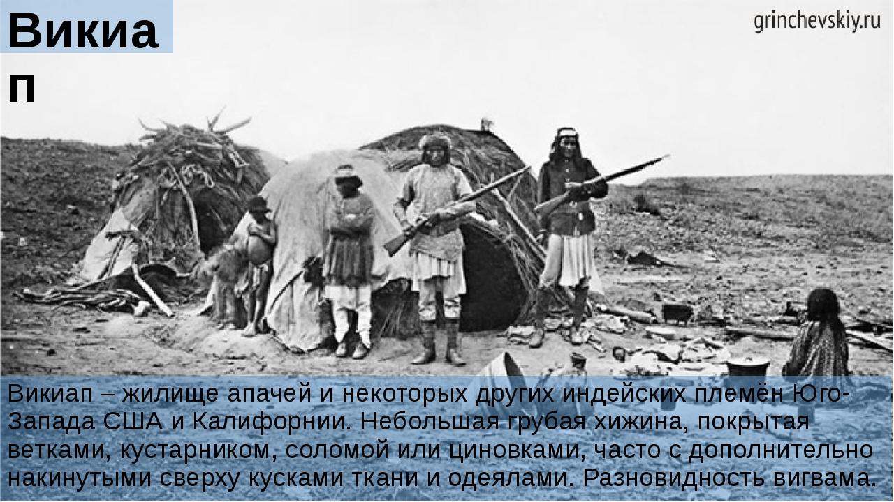 Викиап Викиап – жилище апачей и некоторых других индейских племён Юго-Запада...