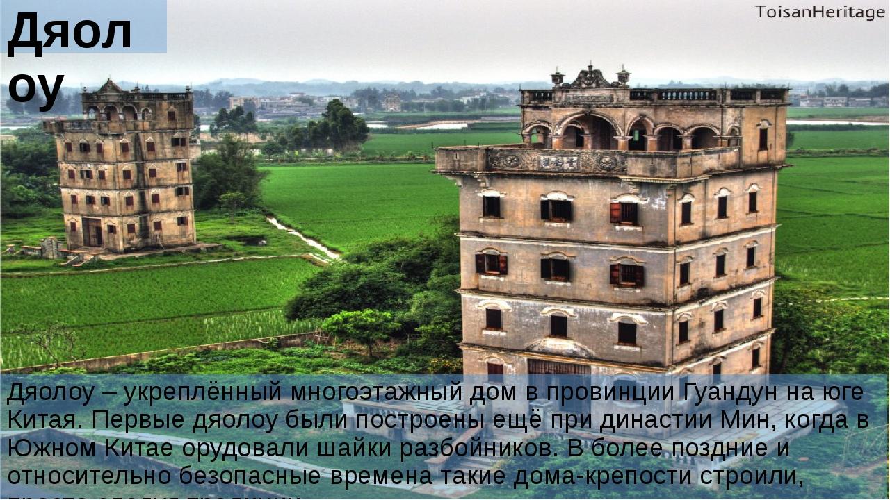 Дяолоу Дяолоу – укреплённый многоэтажный дом в провинции Гуандун на юге Китая...