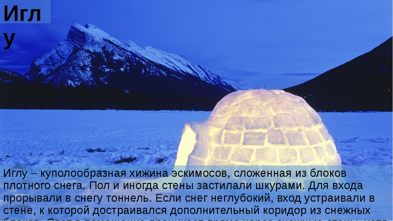 Иглу Иглу – куполообразная хижина эскимосов, сложенная из блоков плотного сне...