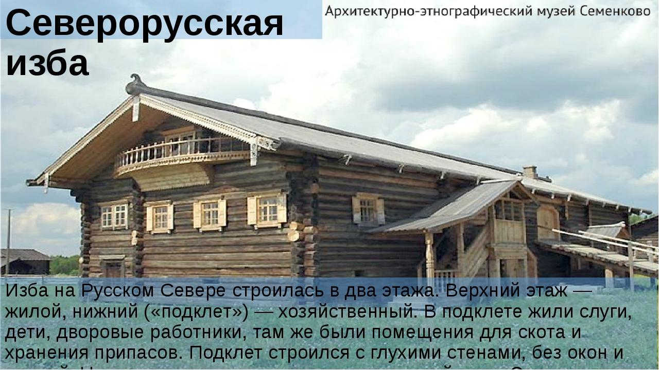 Северорусская изба Изба на Русском Севере строилась в два этажа. Верхний этаж...