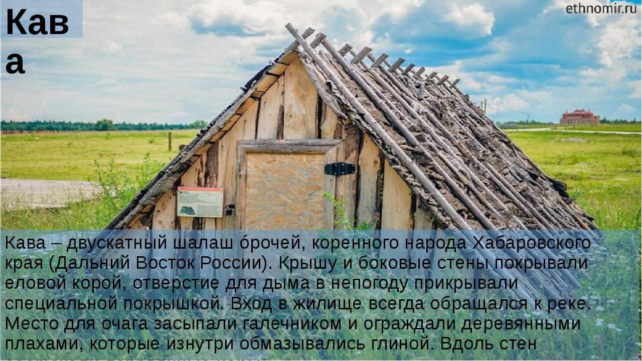 Кава Кава – двускатный шалаш óрочей, коренного народа Хабаровского края (Даль...
