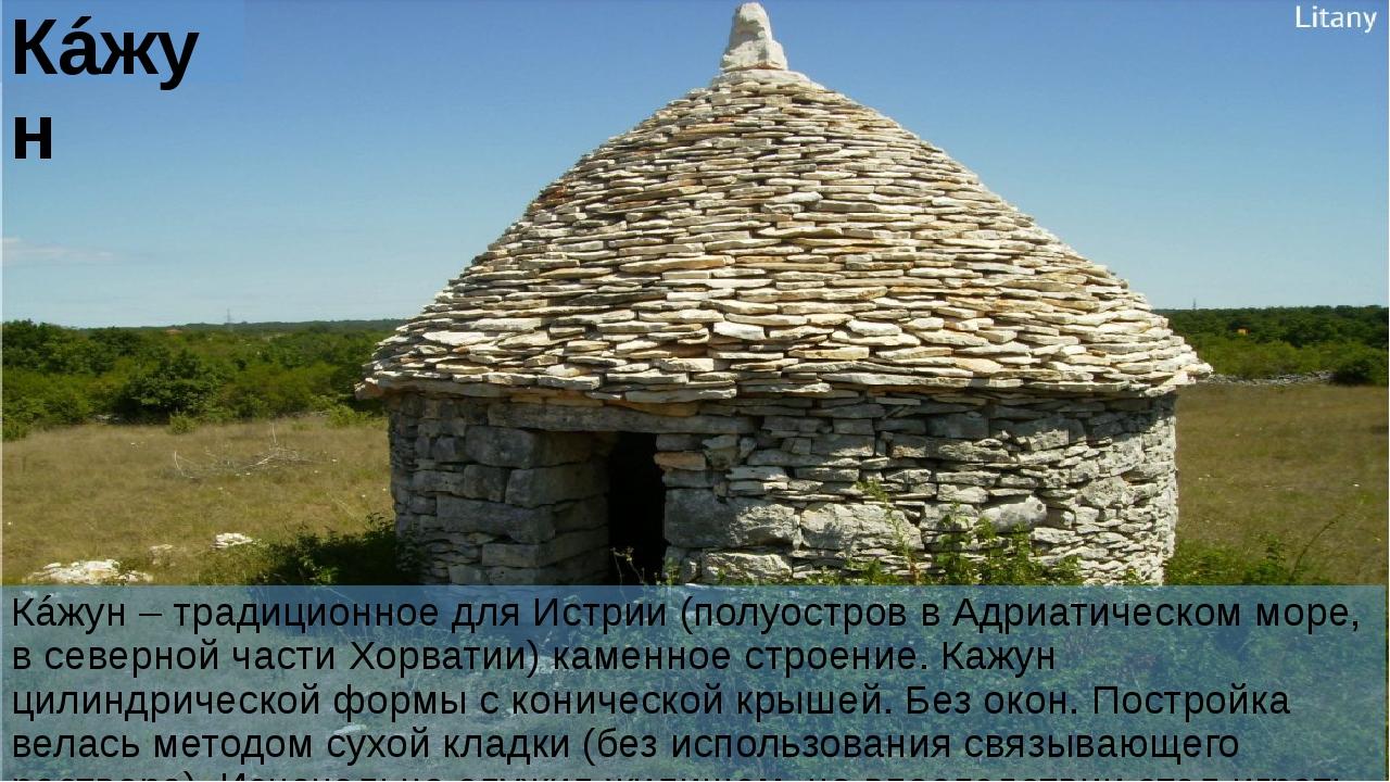 Кáжун Кáжун – традиционное для Истрии (полуостров в Адриатическом море, в сев...