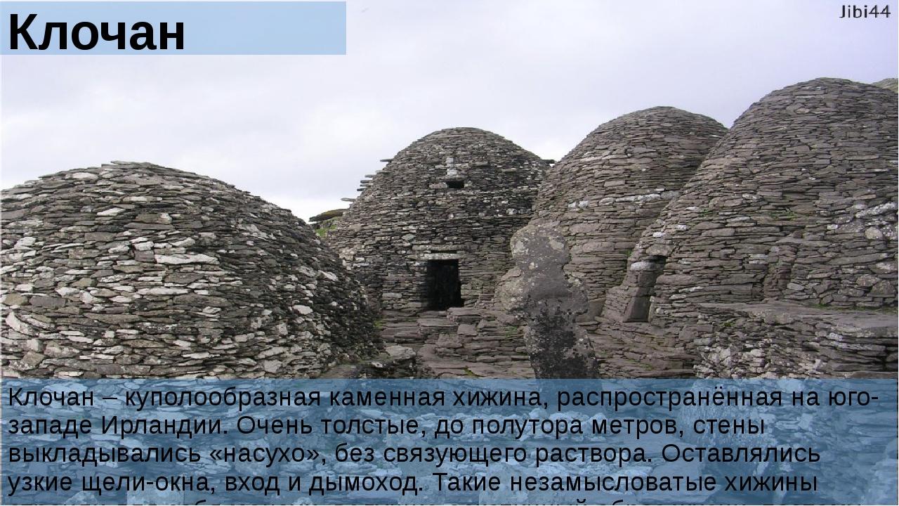 Клочан Клочан – куполообразная каменная хижина, распространённая на юго-запад...