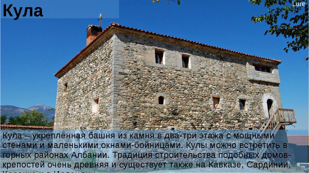 Кула Кула – укреплённая башня из камня в два-три этажа с мощными стенами и ма...