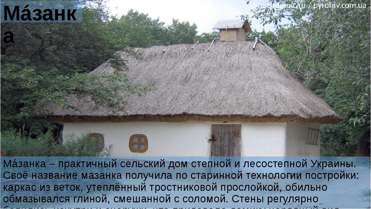 Мáзанка Мáзанка – практичный сельский дом степной и лесостепной Украины. Своё...