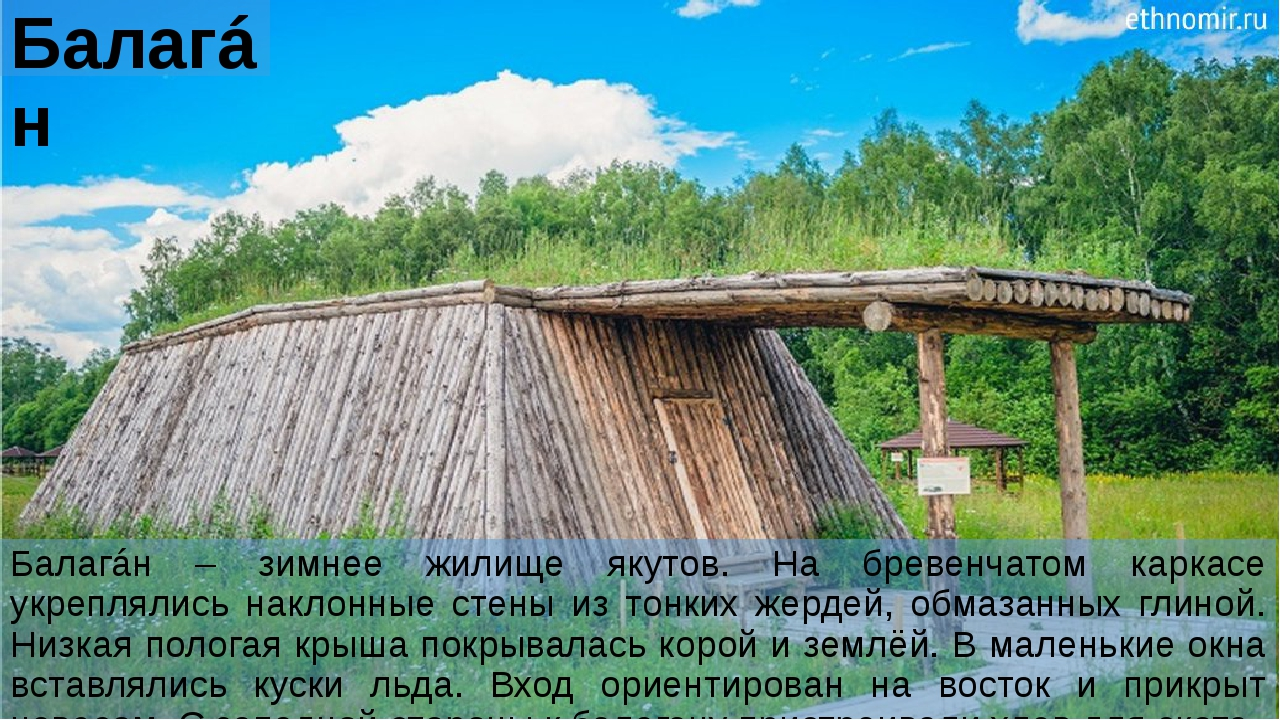 Балагáн Балагáн – зимнее жилище якутов. На бревенчатом каркасе укреплялись на...