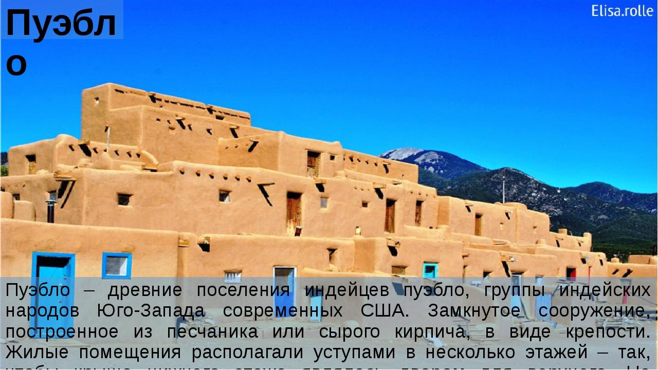 Пуэбло Пуэбло – древние поселения индейцев пуэбло, группы индейских народов Ю...