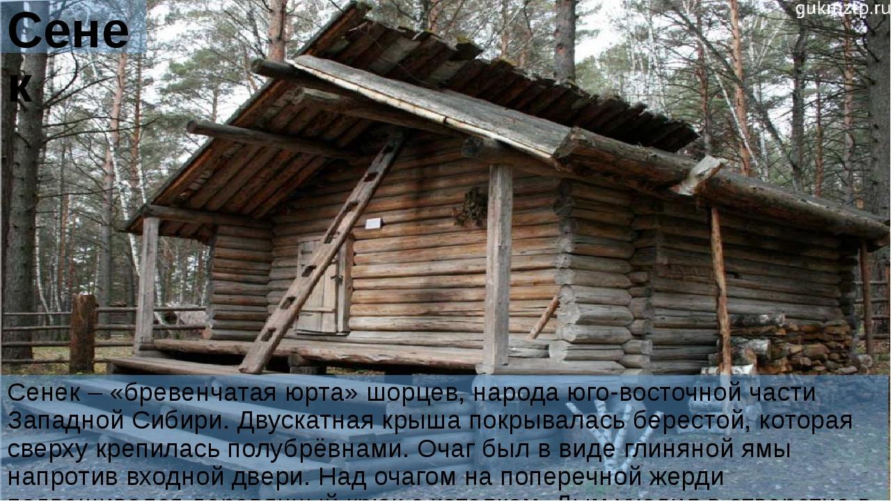 Сенек Сенек – «бревенчатая юрта» шорцев, народа юго-восточной части Западной...