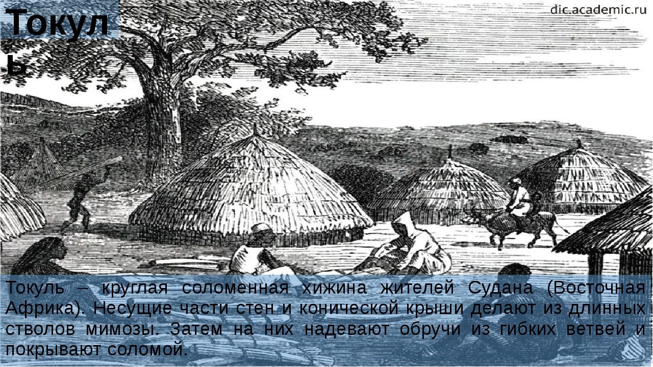 Токуль Токуль – круглая соломенная хижина жителей Судана (Восточная Африка)....