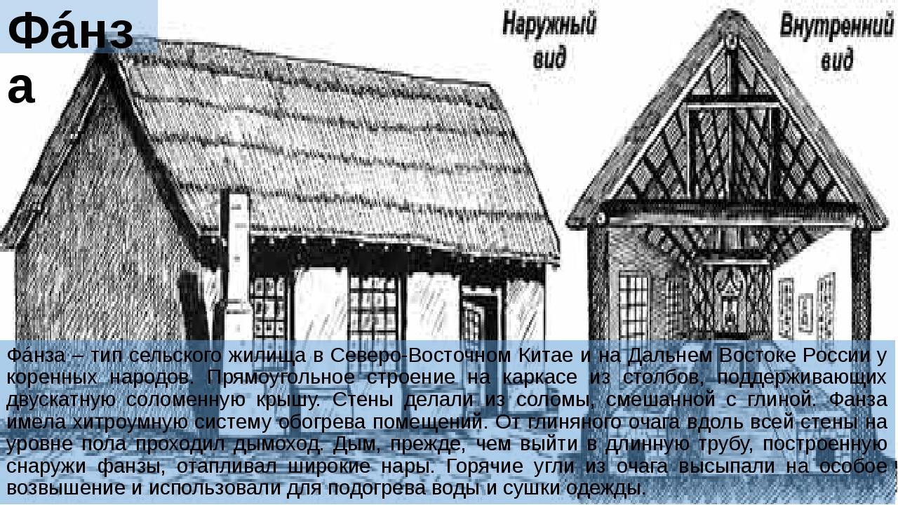Фáнза Фáнза – тип сельского жилища в Северо-Восточном Китае и на Дальнем Вост...