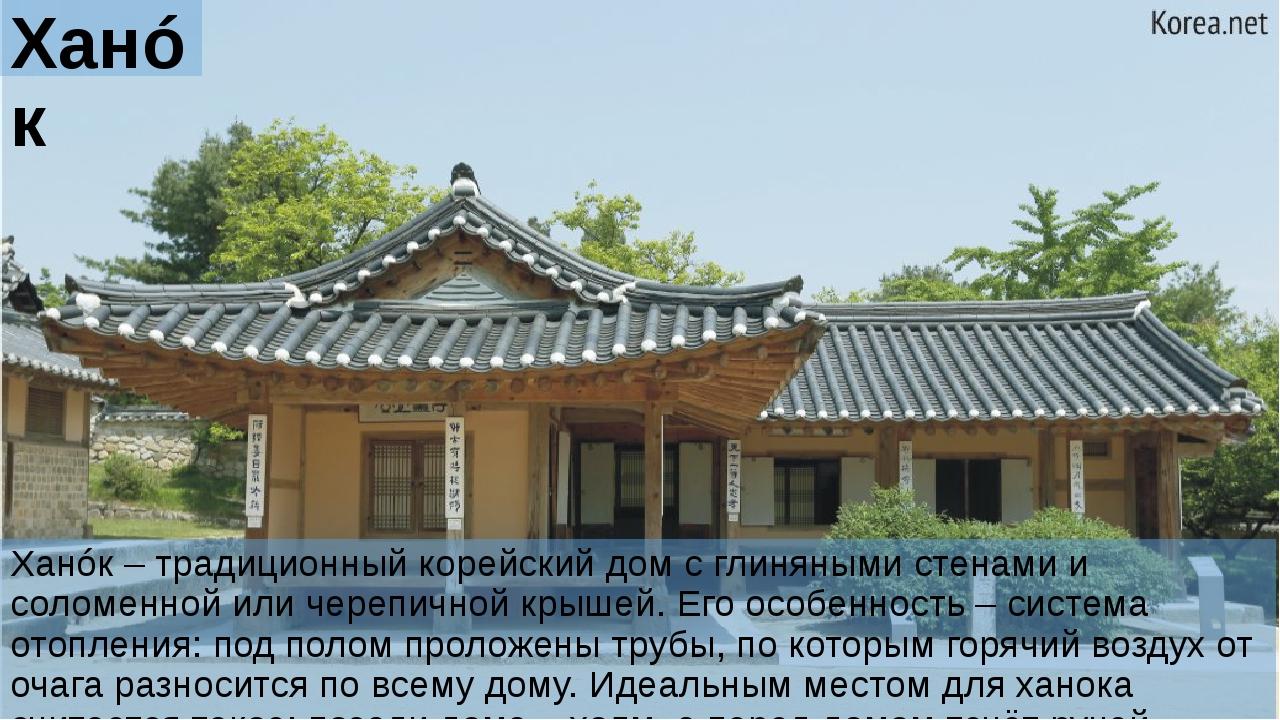 Ханóк Ханóк – традиционный корейский дом с глиняными стенами и соломенной или...