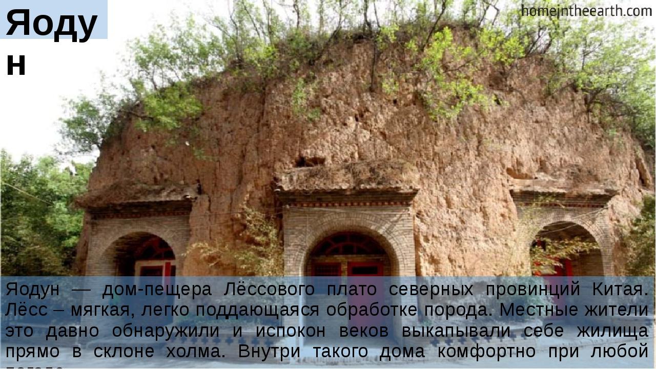Яодун Яодун — дом-пещера Лёссового плато северных провинций Китая. Лёсс – мяг...