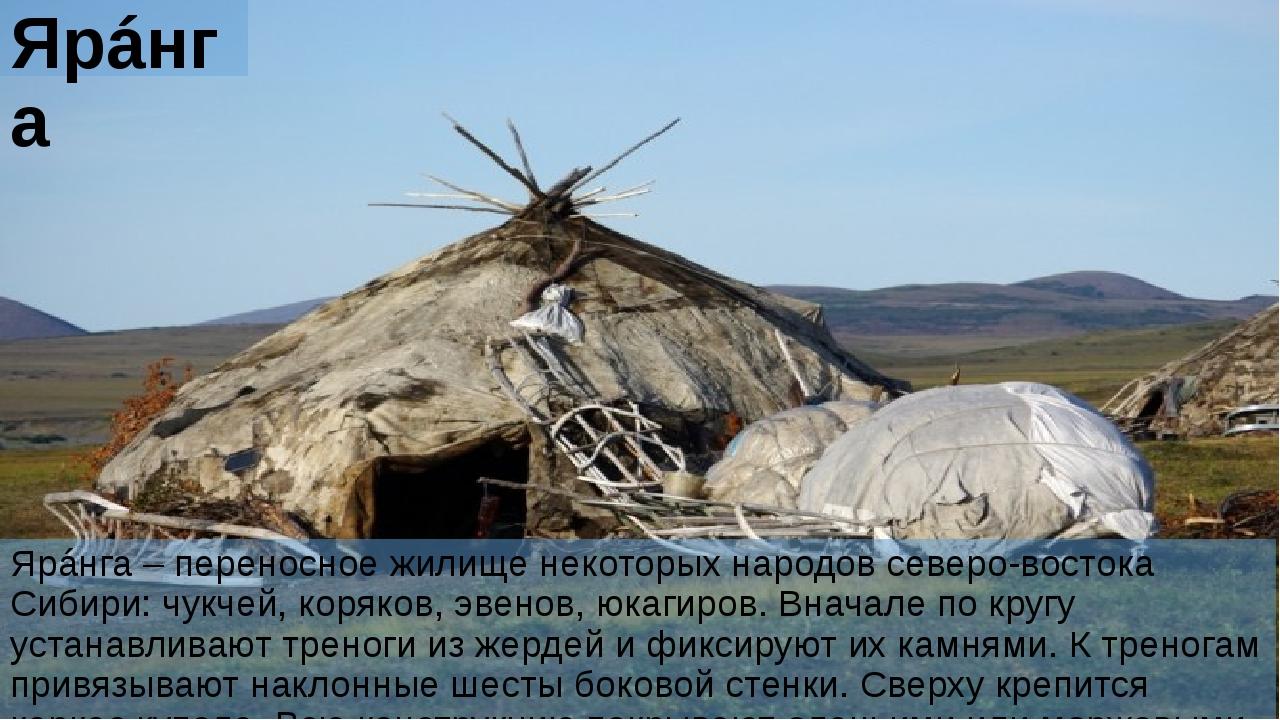 Ярáнга Ярáнга – переносное жилище некоторых народов северо-востока Сибири: чу...