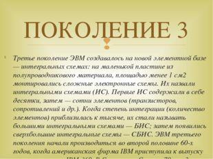 Третье поколение ЭВМ создавалось на новой элементной базе — интегральных схем