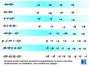 –(a+b)= –a –b +a +b Раскрой скобки. Щелкни мышкой по выражениям, которые счит