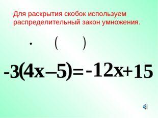 –5 -3 -3 –5 ( 4x ) = -12x +15 4x Для раскрытия скобок используем распределите