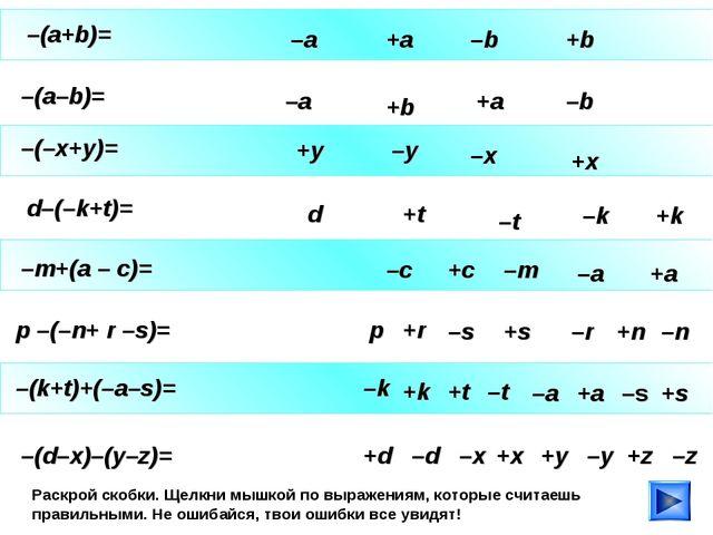 –(a+b)= –a –b +a +b Раскрой скобки. Щелкни мышкой по выражениям, которые счит...