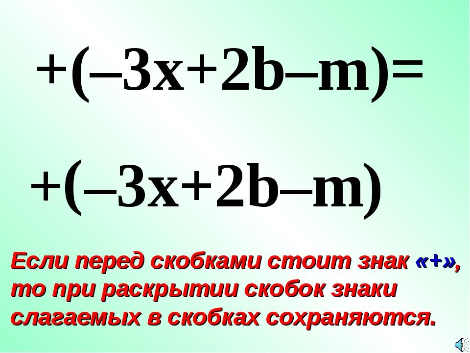 + ( +(–3x+2b–m)= –3x+2b–m ) Если перед скобками стоит знак «+», то при раскры...