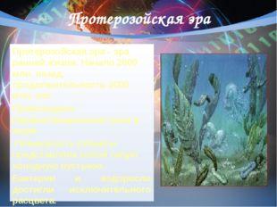 Протерозойская эра Протерозойская эра - эра ранней жизни. Начало 2600 млн. на
