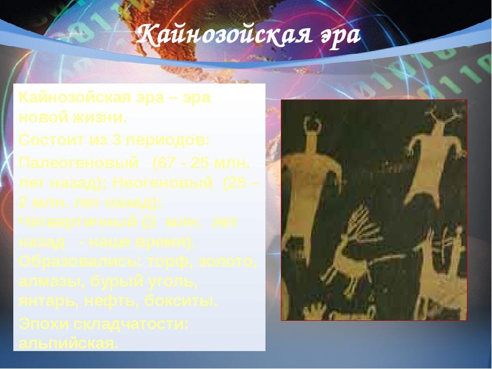 Кайнозойская эра Кайнозойская эра – эра новой жизни. Состоит из 3 периодов: П...