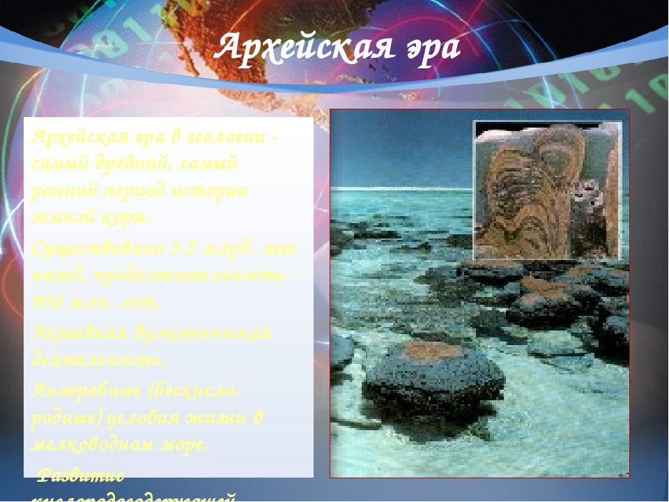 Архейская эра Архейская эра в геологии - самый древний, самый ранний период и...