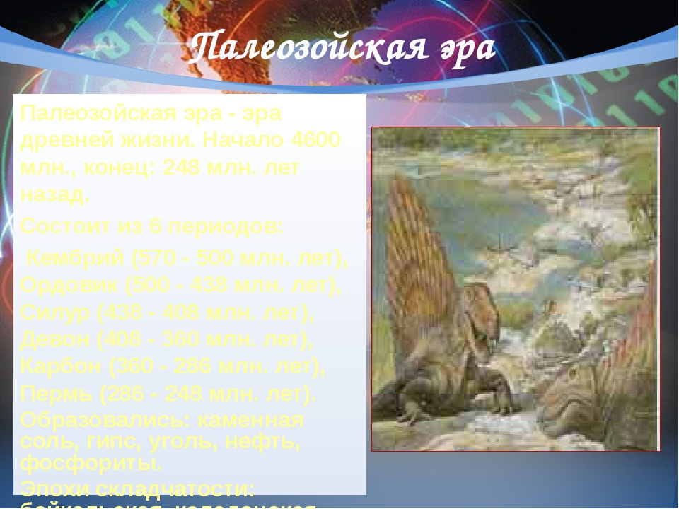 Палеозойская эра Палеозойская эра - эра древней жизни. Начало 4600 млн., коне...