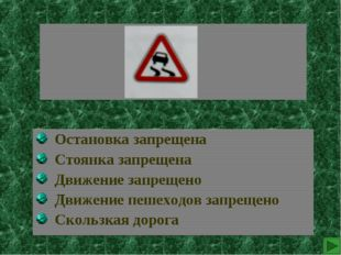 Остановка запрещена Стоянка запрещена Движение запрещено Движение пешеходов