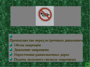 Преимущество перед встречным движением Обгон запрещён Движение запрещено Пер