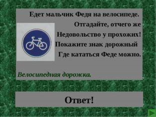 Ответ! Едет мальчик Федя на велосипеде. Отгадайте, отчего же Недовольство у п