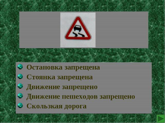 Остановка запрещена Стоянка запрещена Движение запрещено Движение пешеходов...