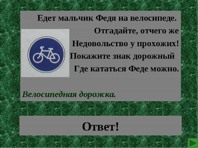 Ответ! Едет мальчик Федя на велосипеде. Отгадайте, отчего же Недовольство у п...