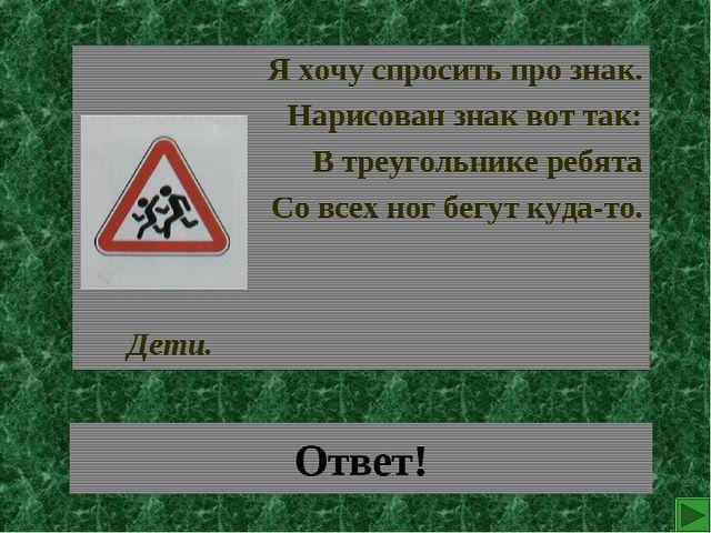 Ответ! Я хочу спросить про знак. Нарисован знак вот так: В треугольнике ребят...