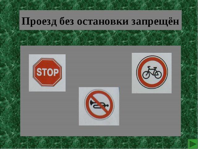 Проезд без остановки запрещён