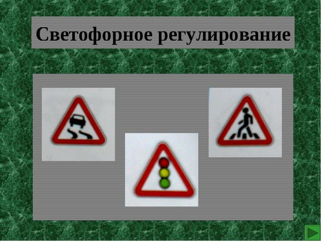Светофорное регулирование