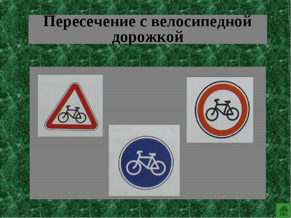 Пересечение с велосипедной дорожкой