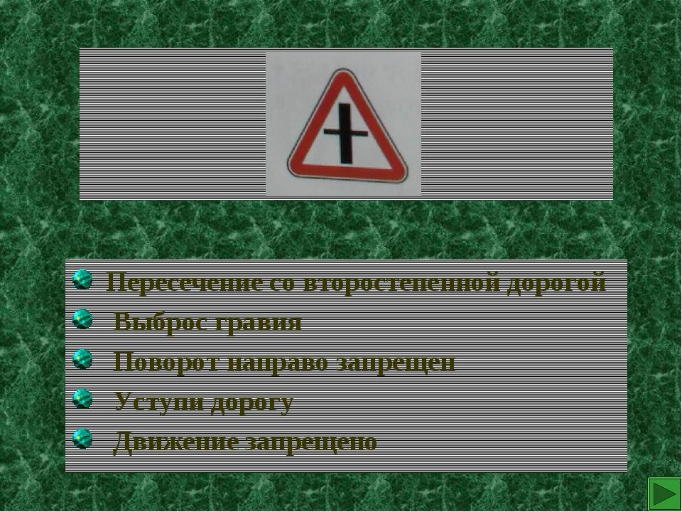 Пересечение со второстепенной дорогой Выброс гравия Поворот направо запрещен...