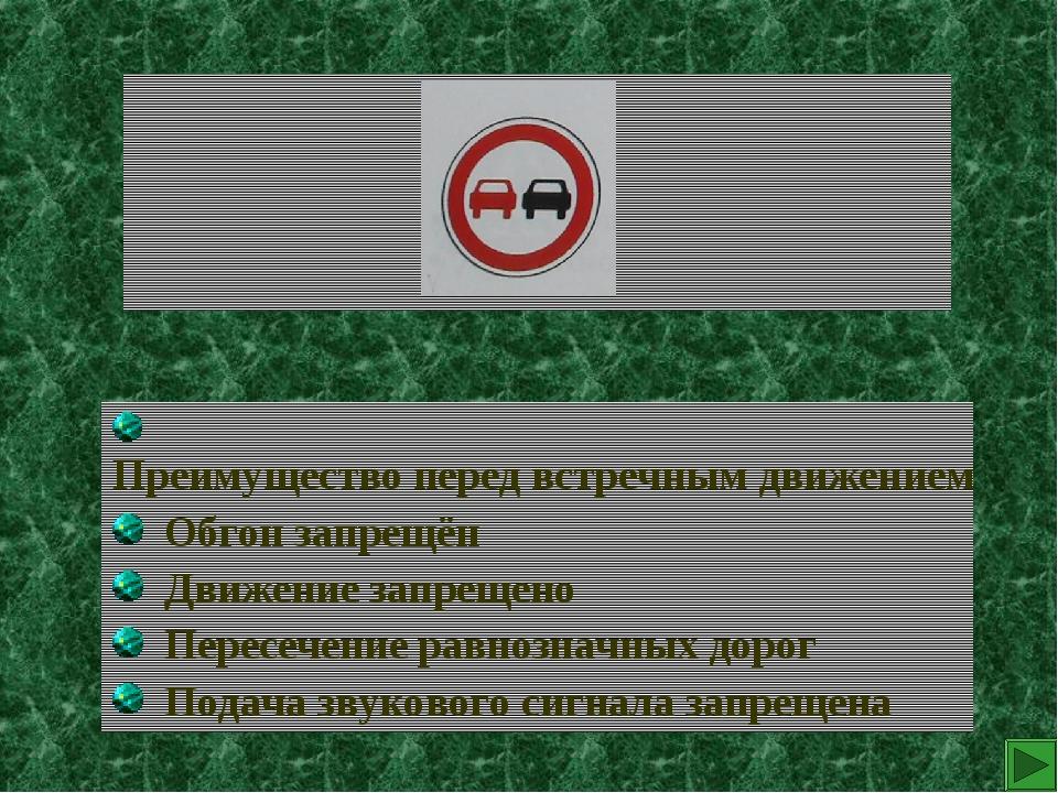 Преимущество перед встречным движением Обгон запрещён Движение запрещено Пер...