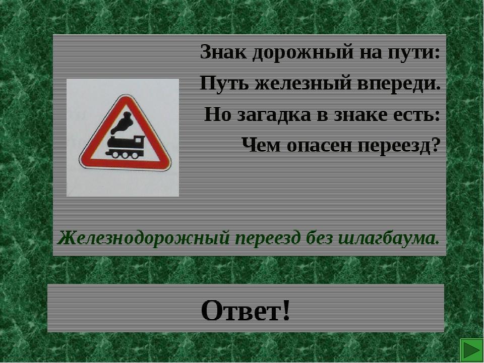 Ответ! Знак дорожный на пути: Путь железный впереди. Но загадка в знаке есть:...