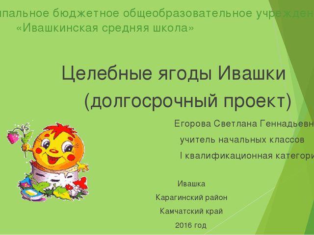 Муниципальное бюджетное общеобразовательное учреждение «Ивашкинская средняя ш...