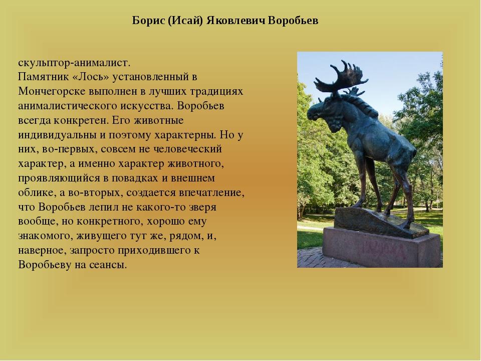 городского описание памятника посвященному лосю проектные (изыскательские) работы
