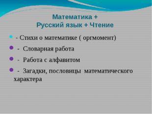 Математика + Русский язык + Чтение - Стихи о математике ( оргмомент) - Словар