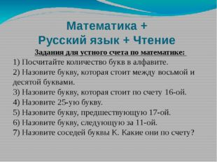 Математика + Русский язык + Чтение Задания для устного счета по математике: