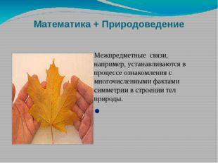 Математика + Природоведение Межпредметные связи, например, устанавливаются в