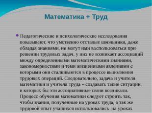 Математика + Труд Педагогические и психологические исследования показывают, ч