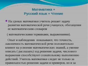 Математика + Русский язык + Чтение На уроках математики учитель решает задачу