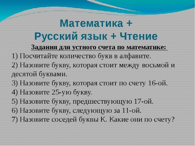 Математика + Русский язык + Чтение Задания для устного счета по математике:...